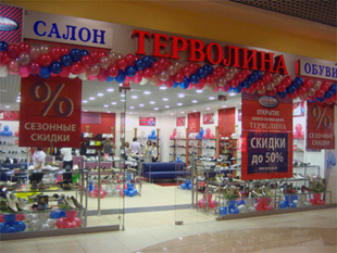 Интернет Магазин Обуви Терволина