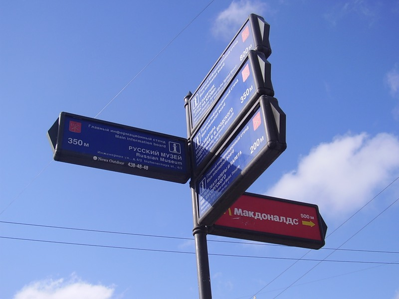 Где в Санкт-Петербурге находится