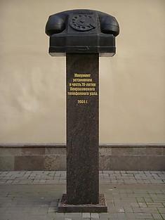 Фотография Телефон во дворе Центрального телефонного узла, фото