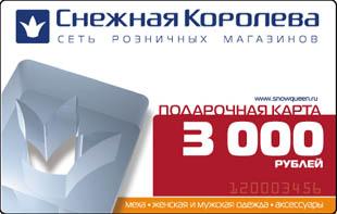 Магазины одежды Снежная королева в Санкт-Петербурге