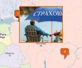 Какие страховые компании есть в Санкт-Петербурге?