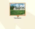 Церковь во имя святителя Василия Великого