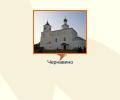 Васильевский мужской монастырь