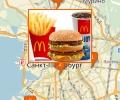 Когда Макдональдс появился в Санкт-Петербурге?