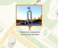 Мемориал «Журавли» (Памятник воинам, погибшим в локальных войнах)
