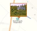 Рождествено, Музей-усадьба
