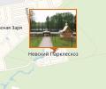 Парковый комплекс Усадьба Богословка